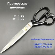 """Портновские ножницы JC-300, 12"""" с прорезиненными ручками"""