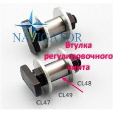 Втулка регулировочного винта CL49