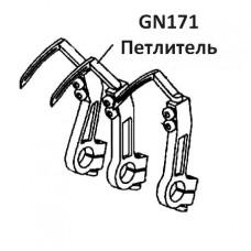 Петлитель GN171