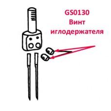 Винт иглодержателя GS0130
