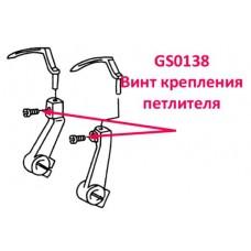 Винт крепления петлителя GS0138