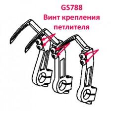 Винт крепления петлителя GS788