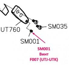 Винт SM001 (UTJ-UTK)