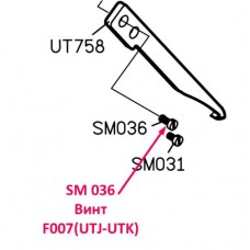 Винт SM036 (UTJ-UTK)