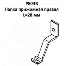 Лапка прижимная P804R правая