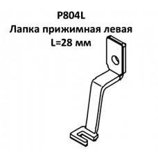 Лапка прижимная P804L левая