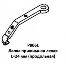 Лапка прижимная P806L левая