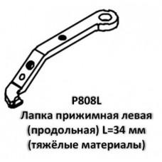 Лапка прижимная P808L левая