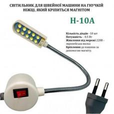 Светильник Hotfox H-10A для швейных машин на гибкой ножке с вилкой