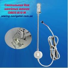 Светильник на магните OBEIS 810M, 10 LED