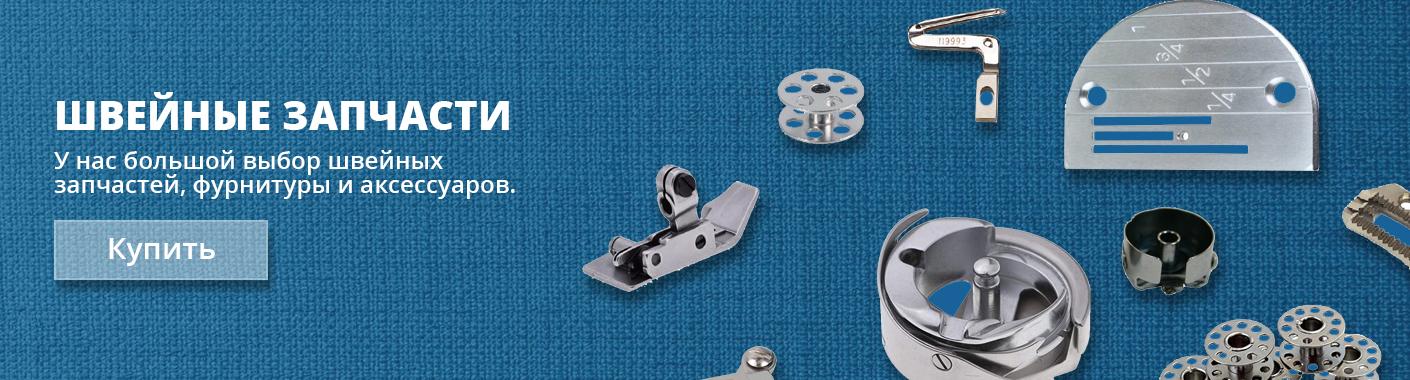 Запасные части к швейному оборудованию